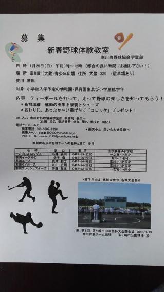 2017年1月29日(日)・新春野球体験教室開催